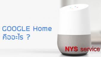 Google home คืออะไร
